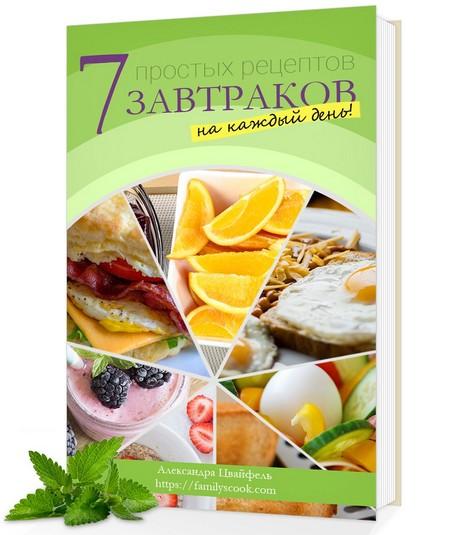 7 простых рецептов завтраков книга